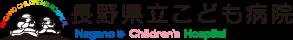 長野県立こども病院 | 長野県の小児医療、周産期医療の専門病院